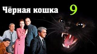 Чёрная кошка 9 серия - Русские новинки фильмов 2016 #анонс Наше кино