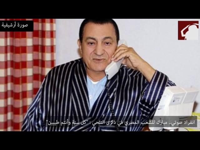 """انفراد صوتي.. مبارك للشعب المصري في ذكرى التنحي : """"كل سنة وأنتم طيبين"""""""