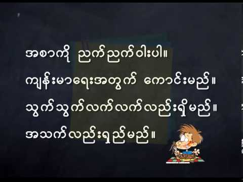Myanmar TestBook 1 ChiangmaiUniversity