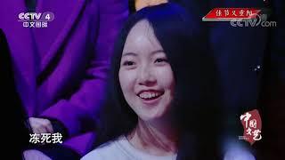 《中国文艺》 20191009 佳节又重阳| CCTV中文国际