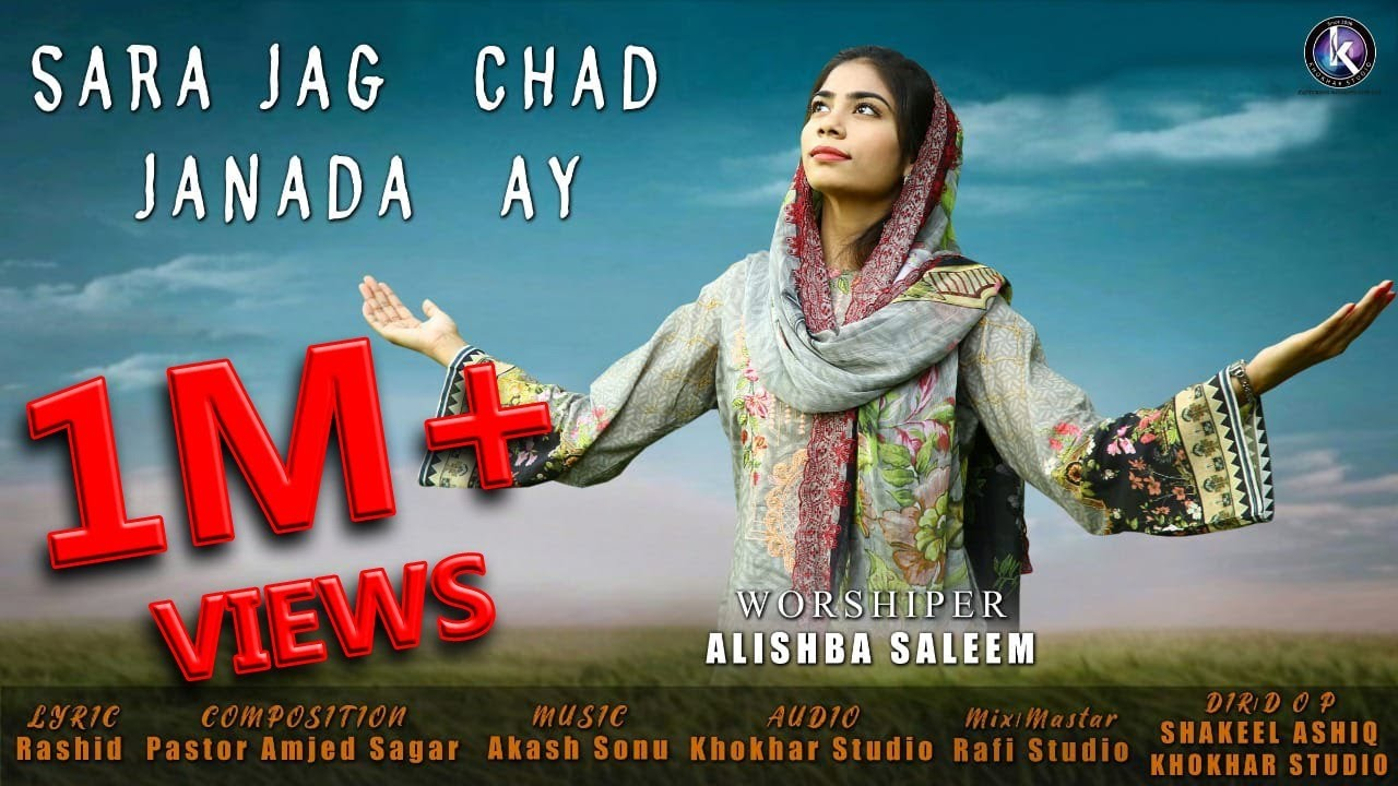 Sara Jag Chad Janda Aye By Alishba Saleem L New Gospel Song L New Masihi Geet Youtube