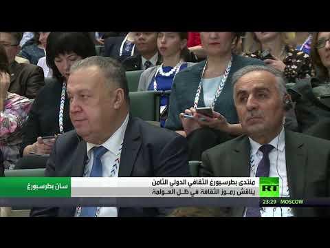 انطلاق منتدى بطرسبورغ الثقافي الدولي  - نشر قبل 36 دقيقة