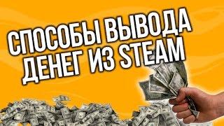 Как продать вещи из Steam (PUBG, CS:GO, Dota 2) за реальные деньги