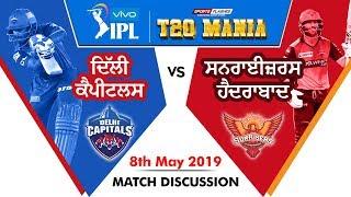 ਦਿੱਲੀ ਬਨਾਮ  ਹੈਦਰਾਬਾਦ   T20   DC vs SRH   Live Discussion   IPL 2019