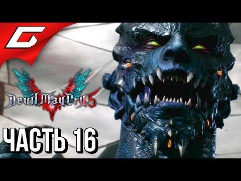DEVIL MAY CRY 5 ➤ Прохождение #16 ➤ АЛЬФА И ОМЕГА