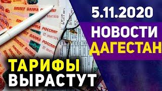 Новости Дагестана за 5.11.2020 г.