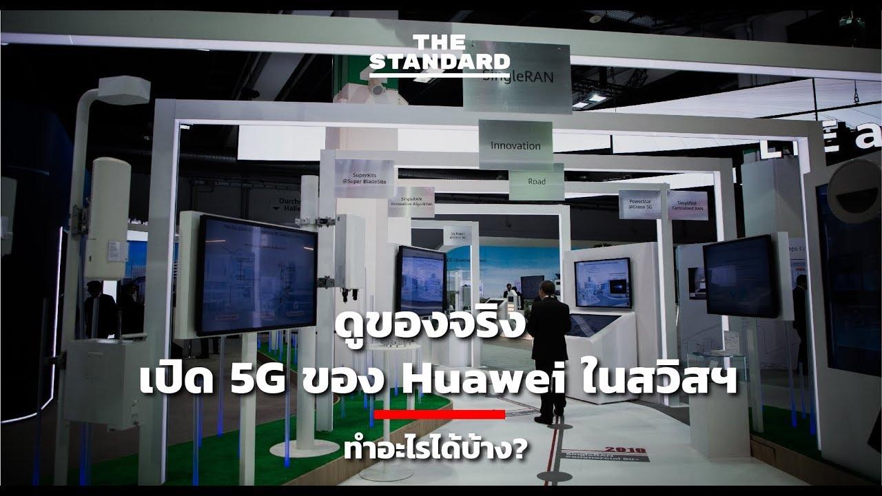 ดูของจริง เปิด 5G ของ Huawei ในสวิตเซอร์เเลนด์ทำอะไรได้บ้าง