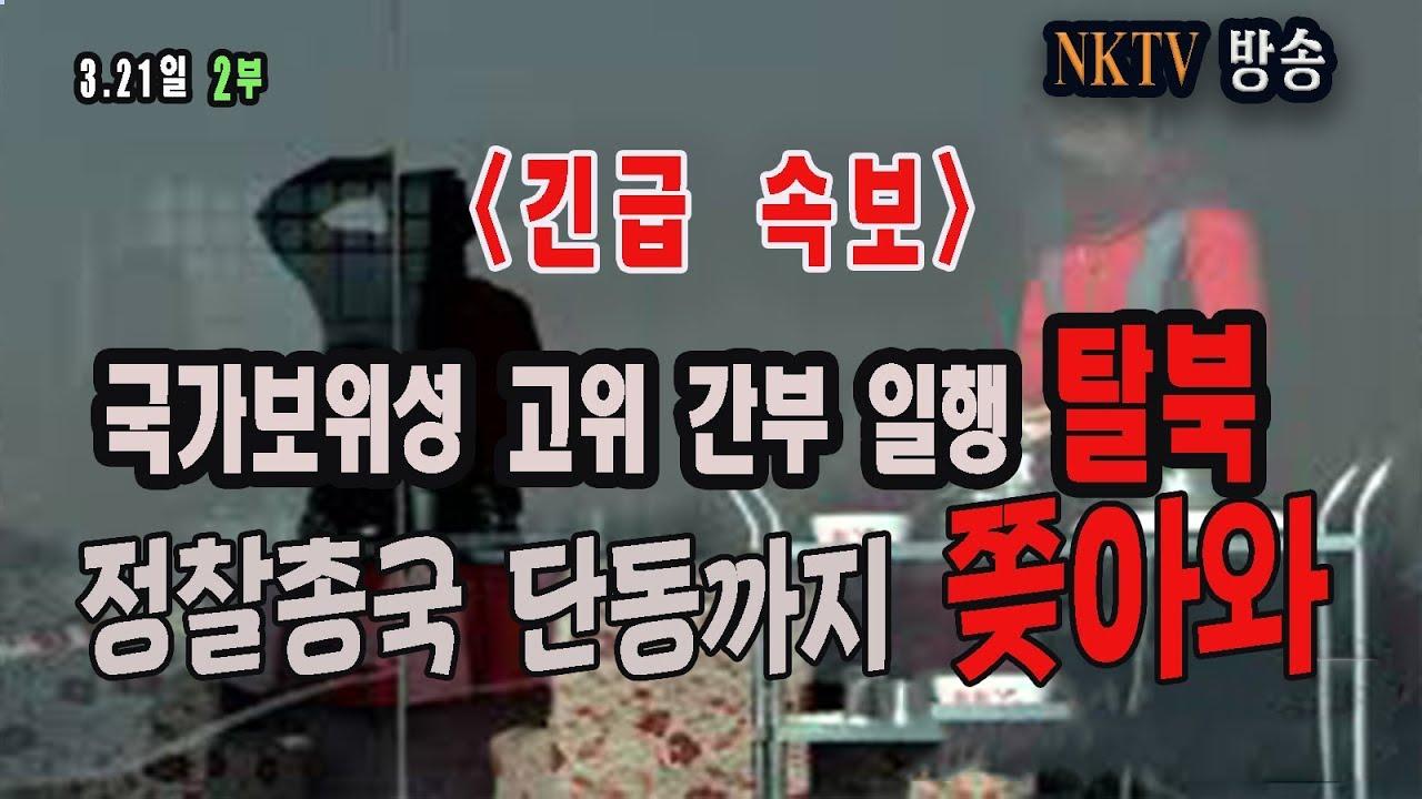 [ NKTV] #_230. (3.21일 2부) ::  북한보위부 고위간부 일행 탈북, 정찰총국 단동까지 쫓아가 체포 소동