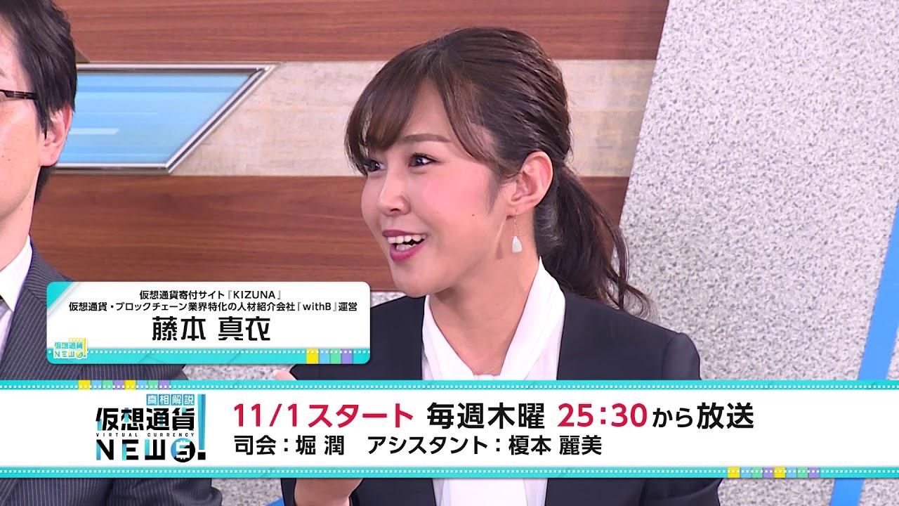 『#真相解説!仮想通貨ニュース!』BS11にて11月1日より放送開始!