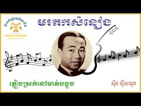 Sin Sisamuth - Pleang Srok Nov Mot Bong ouch - ភ្លៀងស្រក់នៅមាត់បង្អួច
