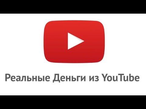 Как заработать на YouTube I Бесплатный онлайн курс