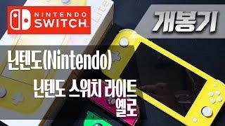 [개봉기] 닌텐도 스위치 라이트 옐로, 닌텐도(Nintendo) : 작아진 스위치!