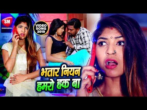भतार-नियन-हमरो-हक-बा---2019-का-सबसे-बड़ा-video-song-|-dileep-sharma-|-new-bhojpuri-hit-song