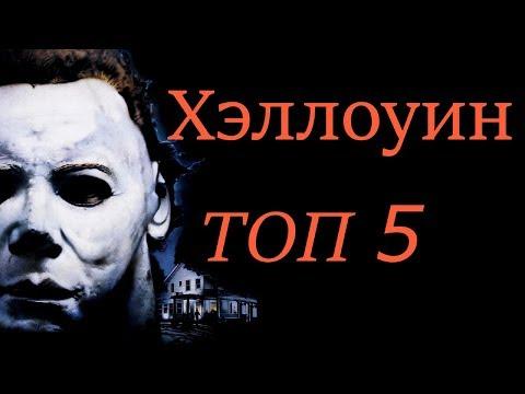 Топ Фильмов про ХЭЛЛОУИН (Ужасы)