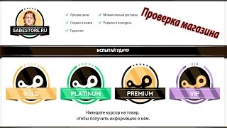 Покупка Steam ключей на gabestore.ru (проверка магазина) | Лох-патруль #1(МАГАЗИН: http://goo.gl/tH9ySY МАГАЗИН: http://goo.gl/tH9ySY http://gabestore.ru/ - тот самый магазин из обзора., 2015-08-13T11:38:35.000Z)
