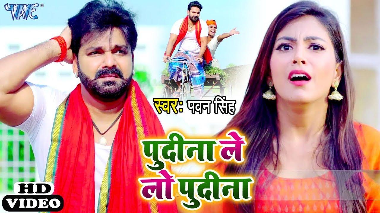 #Pawan Singh का वायरल धमाका विडियो | पुदीना ले लो पुदीना | Ft. Maahi | Bhojpuri Comedy Song 2021