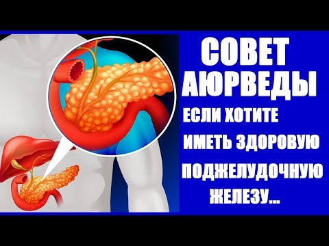 ПАНКРЕАТИТ ПОДЖЕЛУДОЧНОЙ ЖЕЛЕЗЫ. ПИТАНИЕ ПРИ ПАНКРЕАТИТЕ. Лечение поджелудочной железы без лекарств.
