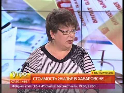 Стоимость жилья в Хабаровске