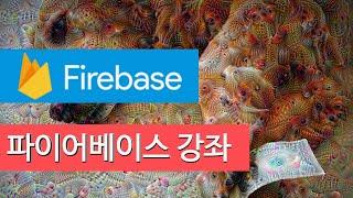 파이어베이스(Firebase) 강좌 3 - 서버없이 모…