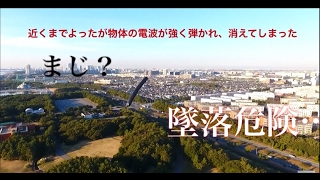 ドローン空撮やばいものが映ってしまったDrone DJI phantom 4 pro mavic caught FPV goggles VR spaceship?japan