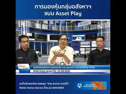 การมองหุ้นกลุ่มอสังหาฯ แบบ Asset Play