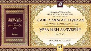 «Сияр а'лям ан-Нубаля» (биографии великих ученых). Урок 64. Урва ибн аз-Зубейр, часть 2 | azan.kz