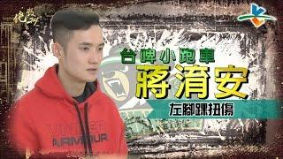 """20161124 絕殺24""""【SBL超級傷兵名單】【十大好球】"""