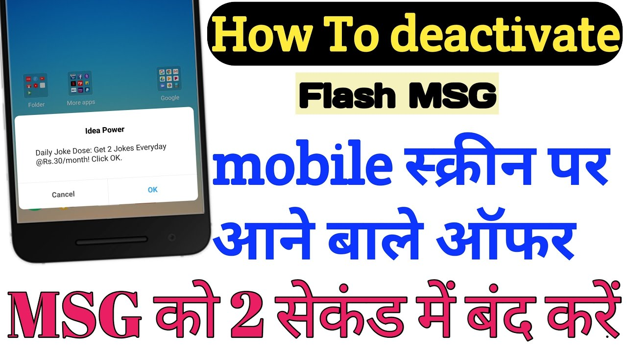 How To Disable Flash Message in Idea,Airtel,vodafone   How deactivate idea  power Message । offer msg