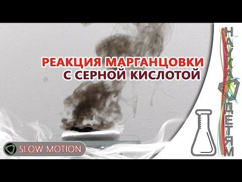 Реакция марганцовки с серной кислотой/The reaction of potassium permanganate and sulfuric acid