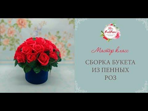 МК: Как собрать букет из мыльных роз. Пенные розы. Мастер класс