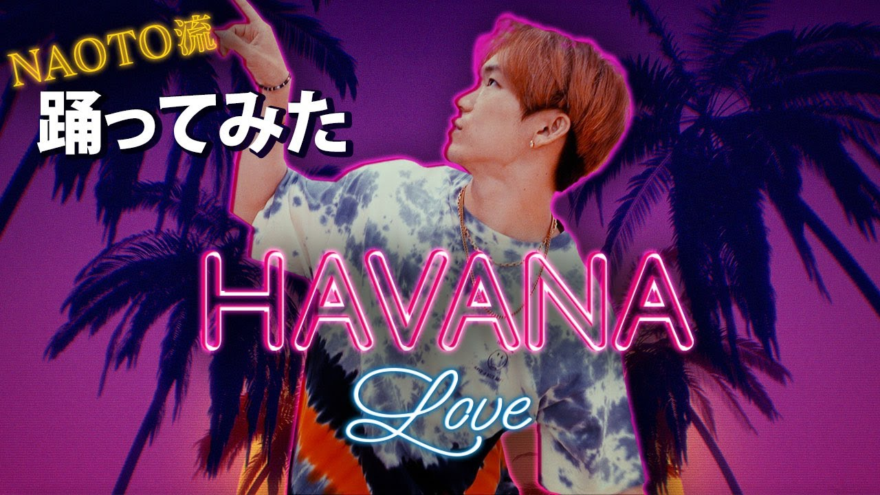 EXILE最新曲『HAVANA LOVE』みんなで踊ろ!