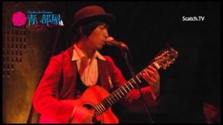 青い部屋チャンネル 本編はコチラ→ http://www.scatch.tv/ Scatch.TV 2012/10/23配信より 青い部屋 HP http://www.aoiheya.com/ Facebook ...