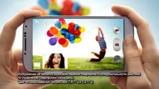 В «Евросети» действуют новые условия на покупку Samsung GALAXY S4(«Евросеть» объявляет о старте рекламной кампании инновационного смартфона Samsung GALAXY S4. Покупатели «Евросет..., 2013-05-17T08:27:48.000Z)