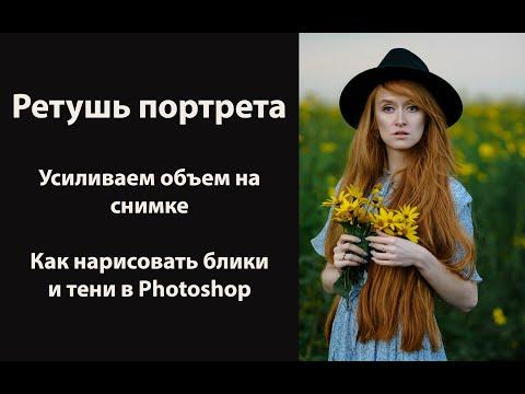 Как нарисовать блики и тени на портрете в Photoshop