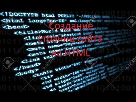 Создание страниц для сайта на HTML