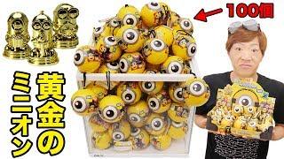 謎のミニオンのカプセル100個買って激レア黄金のミニオンを当てたい!! thumbnail