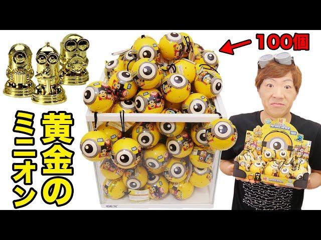謎のミニオンのカプセル100個買って激レア黄金のミニオンを当てたい!!