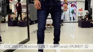 видео Купить мужские зауженные джинсы. Интернет магазин My-vip-moda. Бренды