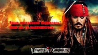 Пираты Карибского Моря в COUB! Лучшие Приколы в COUB