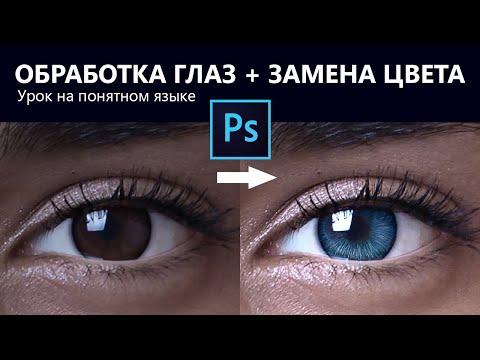 ВЫРАЗИТЕЛЬНАЯ и ЕСТЕСТВЕННАЯ обработка глаз в Фотошопе + ЗАМЕНА ЦВЕТА