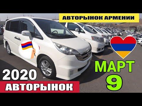 Авторынок в Армении 9 МАРТА, 2020! Джек Пот! Отличные Новости Для Вас!