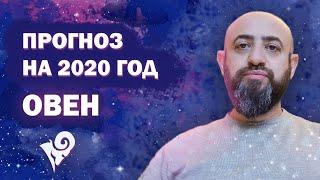 Гороскоп ОВЕН 2020 год  Ведическая Астрология