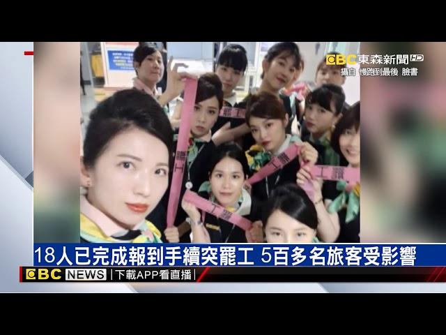 18名空服員報到後加入「罷工」 長榮:暫列曠職調查