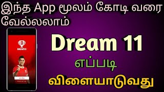dream11 how to play tamil 2019 | No1Tamil