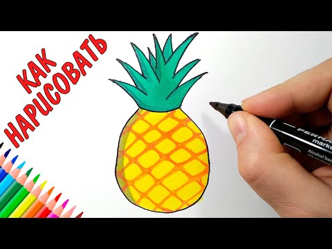 Как нарисовать АНАНАС, Простые рисунки