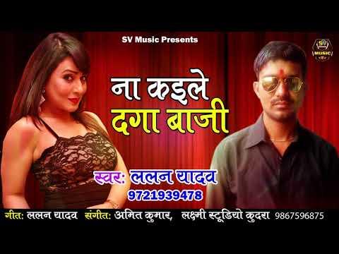 New Bhojpuri Song - न कइले दगा बाजी - ललन यादव -New Bhojpuri Hit Song 2018
