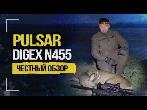Pulsar Digex N455. Цифровой прицел для охоты. Обзор, отзыв охотника. | 2020