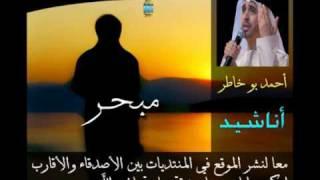 مبحر - Ahmed Bukhatir . احمد بو خاطر