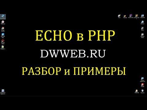 Echo в php, понятие, использование, пример,перевод
