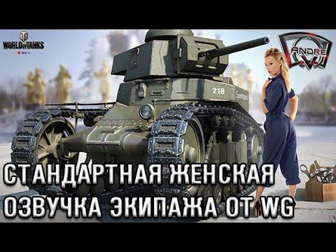 World Of Tanks  Женская озвучка экипажа